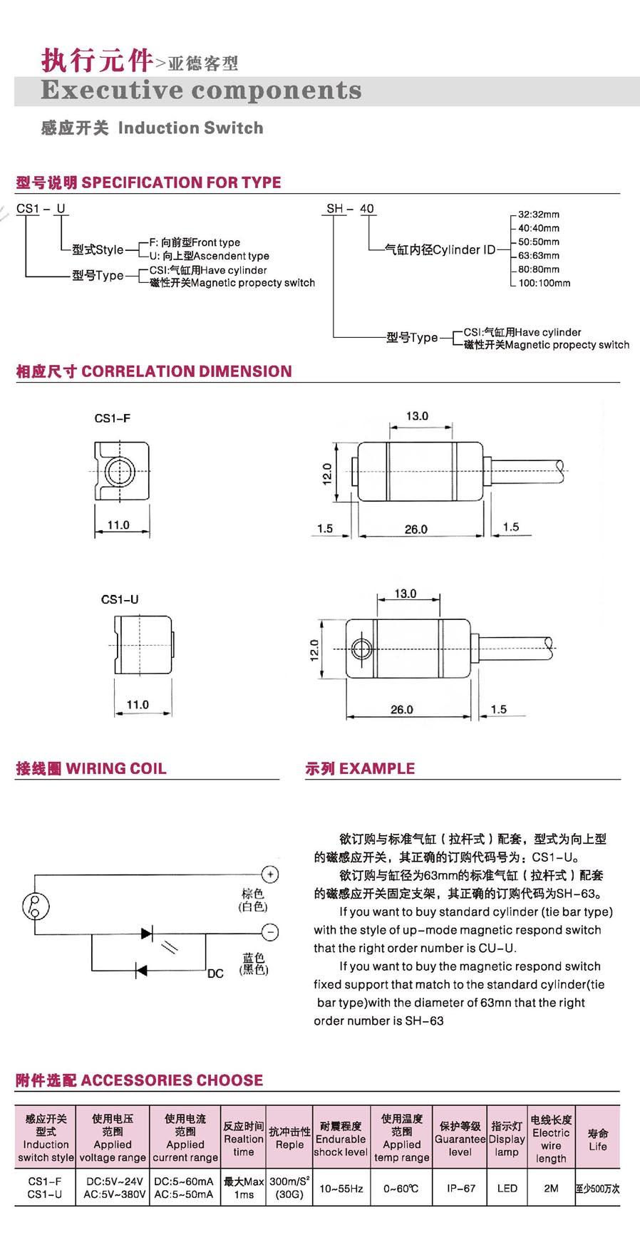 磁性气缸接线图-